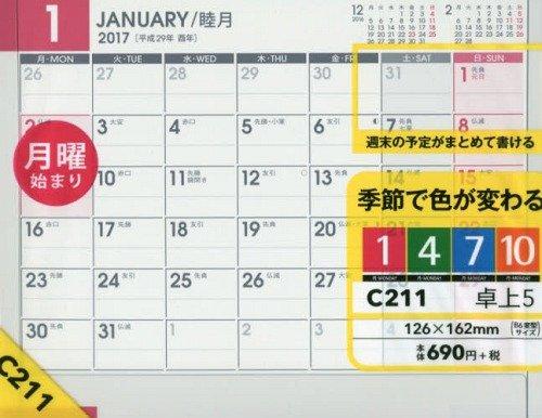 『【2017年版・卓上】能率 NOLTYカレンダー卓上5 C211』の1枚目の画像