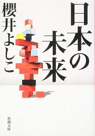 日本の未来 (新潮文庫)