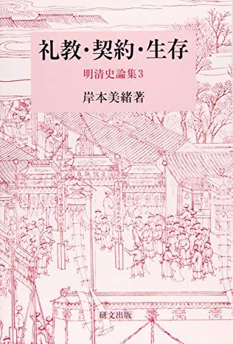 礼教・契約・生存―明清史論集〈3〉 (研文選書)