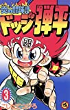 ☆炎の闘球児☆ ドッジ弾平(3) (てんとう虫コミックス)