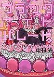 ブラックナイトパレード 6 (ヤングジャンプコミックス)
