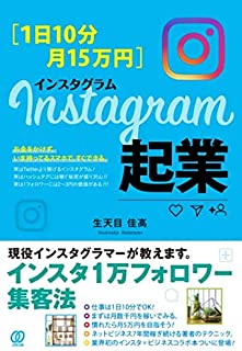 [1日10分・月15万円]Instagram起業 生天目 佳高