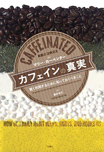 カフェインの真実-賢く利用するために知っておくべきこと