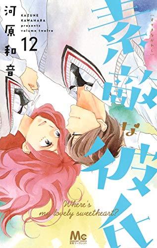 素敵な彼氏 12 (マーガレットコミックス)