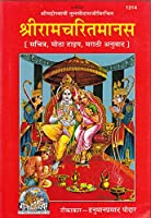 Shree Ramcharit Manas Code - 1314 [Hardcover