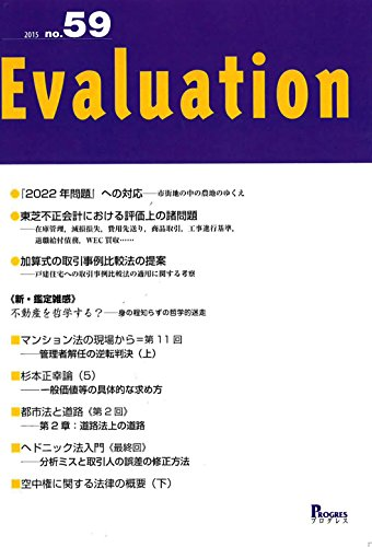 Evaluation No.59
