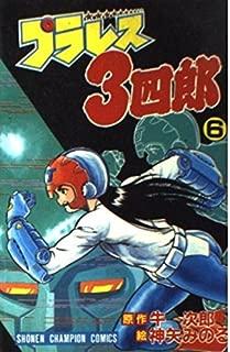 プラレス3四郎 6 (少年チャンピオンコミックス)