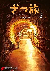 ざつ旅-That's Journey- 2 (電撃コミックスNEXT)