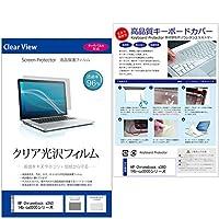 メディアカバーマーケット HP Chromebook x360 14b-ca0000シリーズ [14インチ(1920x1080)] 機種で使える【極薄 キーボードカバー フリーカットタイプ と クリア光沢液晶保護フィルム のセット】