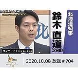 カンブリア宮殿 #704 コロナ危機に立ち向かう北海道!地方復活のヒントを探る