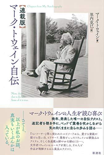 【連載版】マーク・トウェイン自伝