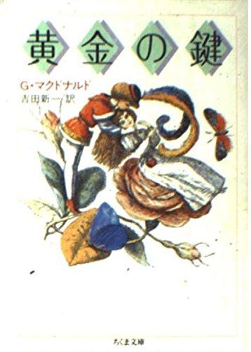 黄金の鍵 (ちくま文庫)