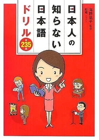 日本人の知らない日本語ドリル (日本人の知らない日本語シリーズ)