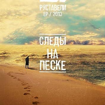 Следы на песке (ЕР 2013)