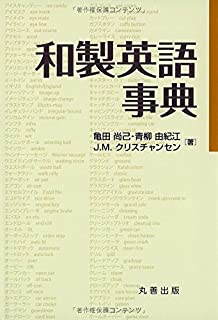 和製英語事典