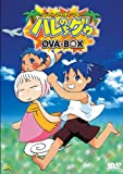 EMOTION the Best ジャングルはいつもハレのちグゥ OVA-BOX[DVD]