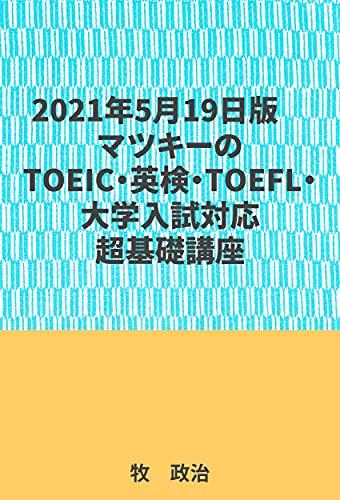 2021年5月19日版マツキーのTOEIC・英検・TOEFL・大学入試対応超基礎講座