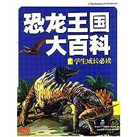 dinosaur kingdom Encyclopedia (Hardcover)