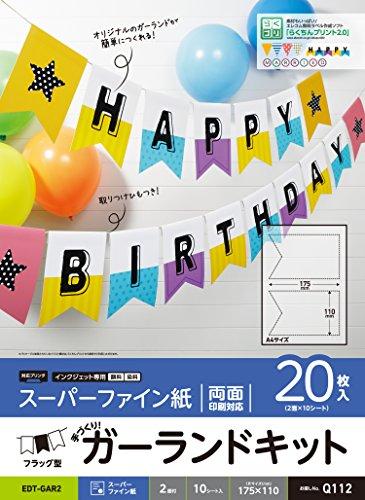 エレコム 手作りキット ガーランド フラッグ型 取りつけひも5m付き 両面印刷 A4 2面付×10枚入り 【日本製】 お探しNo:Q112 EDT-GAR2
