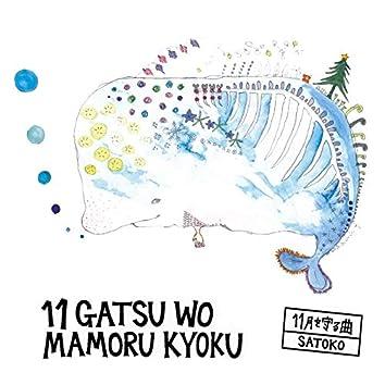 11gatsuwomamorukyoku