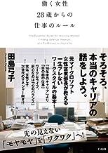 表紙: 働く女性 28歳からの仕事のルール | 田島 弓子