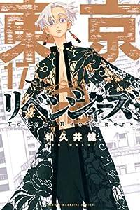 東京卍リベンジャーズ 17巻 表紙画像