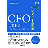 中小・ベンチャー企業 CFOの教科書