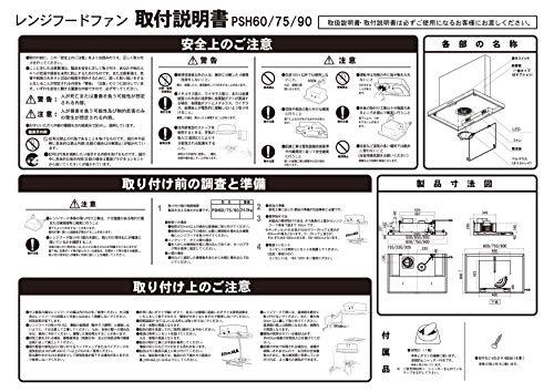PIUSTYLE『ORIGINALRANGEHOOD(PSH9070WH)』