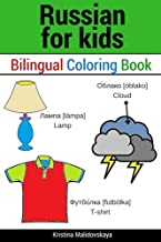 Russian for kids: Bilingual coloring book (Russian for children, Russian kids books) (Volume 2) (Russian Edition)