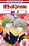 オトメン(乙男) 5 (花とゆめコミックス)
