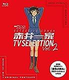 名探偵コナン 赤井一家 TV Selection Vol.2[Blu-ray/ブルーレイ]