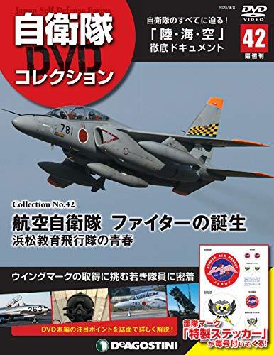 『自衛隊DVDコレクション 42号 [分冊百科] (DVD付)』のトップ画像