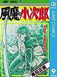 風魔の小次郎 9 (ジャンプコミックスDIGITAL)