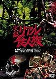 実録・リアル食人族 [DVD] image