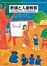 教師と人権教育――公正、多様性、グローバルな連帯のために
