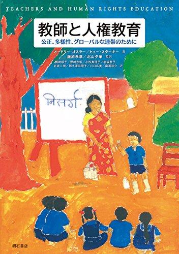教師と人権教育——公正、多様性、グローバルな連帯のために