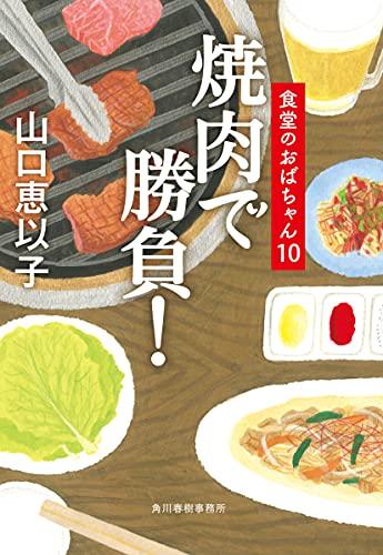 焼肉で勝負! 食堂のおばちゃん(10) (ハルキ文庫)