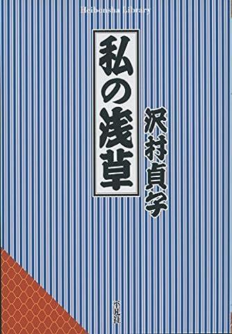 私の浅草 (平凡社ライブラリー)