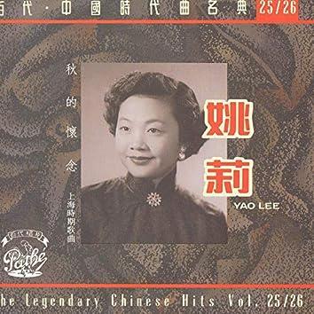 Qiu De Huai Nian-Shang Hai Shi Qi Ge Qu Vol.25/26