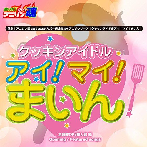 Netsuretsu! Anison Spirits the Best -Cover Music Selection- TV Anime series ''Cooking Idol Ai! Mai! Main!'' Vol. 1