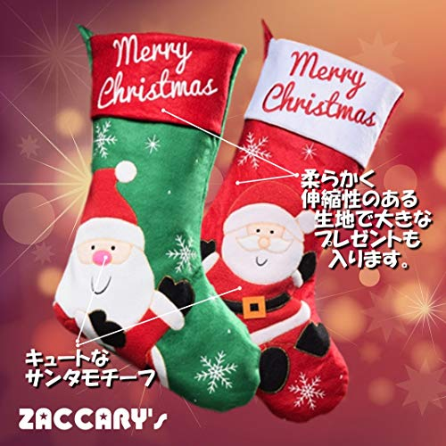ZACCARY's『クリスマスプレゼント用靴下』