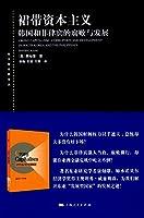 裙带资本主义--韩国和菲律宾的腐败与发展(东方编译所译丛)