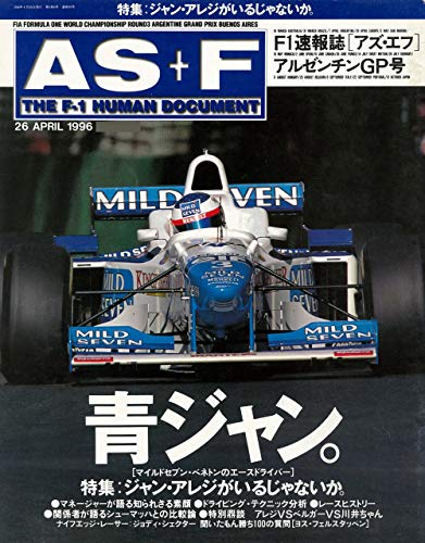 AS+F(アズエフ)1996 Rd03 アルゼンチンGP号 [雑誌]