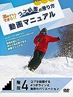 【DVD版】コブ斜面の滑り方動画マニュアル階段4「コブを制覇する4つのラインと無数のバリエーション」