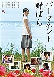 パーマネント野ばら[DVD]
