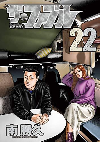 ザ・ファブル コミック 全22巻セット