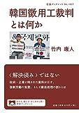 韓国徴用工裁判とは何か (岩波ブックレット)