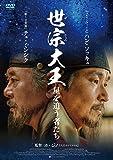 世宗大王 星を追う者たち DVD[DVD]