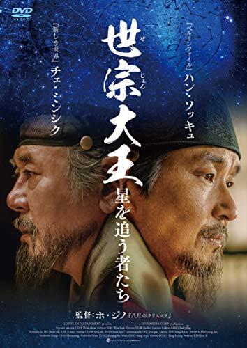 世宗大王 星を追う者たち [DVD]