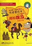 Uncovering Egypt (Mystery of Sceptre--World Teenagers Favourite Historical Adventure Book (Chinese Edition)